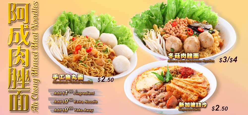 Food Stall Signage | Minced Meat Noodles